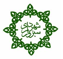 Shahrdadi-Sabzevar